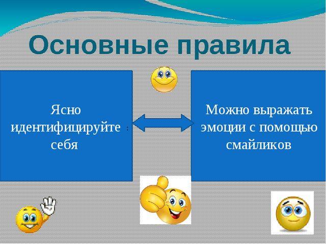 Основные правила Ясно идентифицируйте себя Можно выражать эмоции с помощью см...