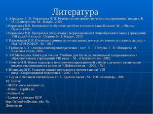 Литература 1. Абрамова А. В., Кириллова Л. И. Речевые и сенсорные системы и и