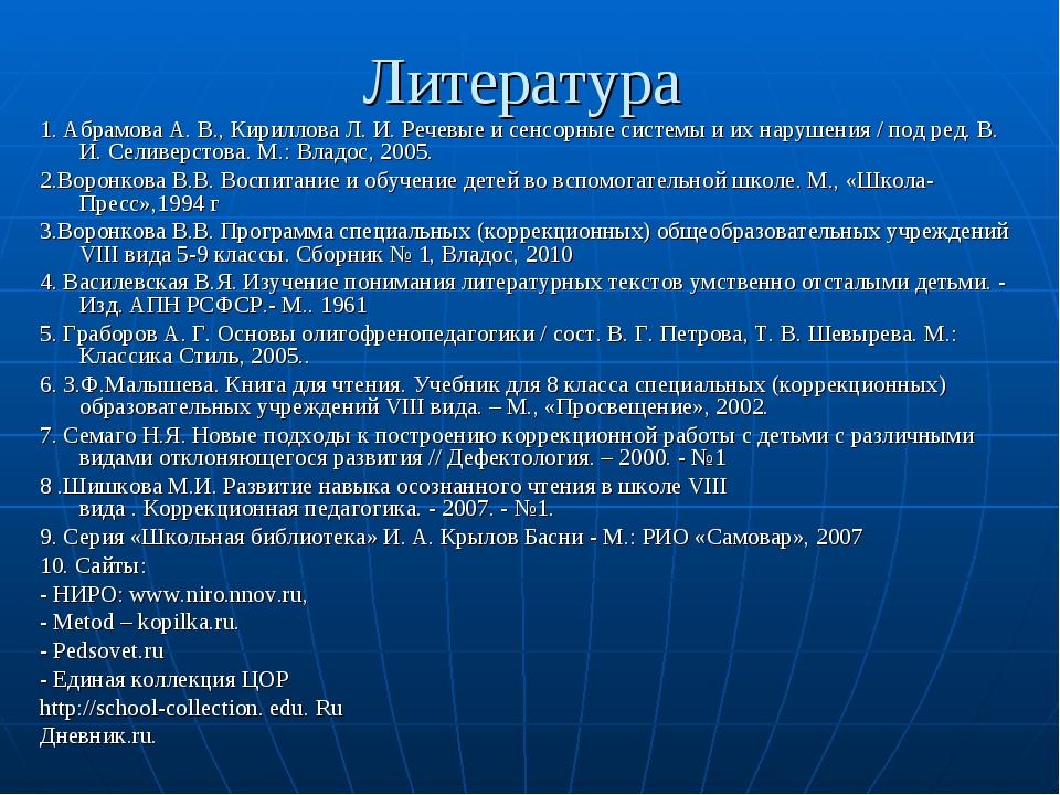 Литература 1. Абрамова А. В., Кириллова Л. И. Речевые и сенсорные системы и и...
