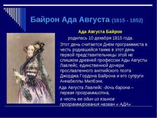 Байрон Ада Августа (1815 - 1852) Ада Августа Байрон родилась 10 декабря 1815