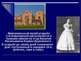 Мемориальный музей-усадьба С.В.Ковалевской располагается в бывшем имении ее