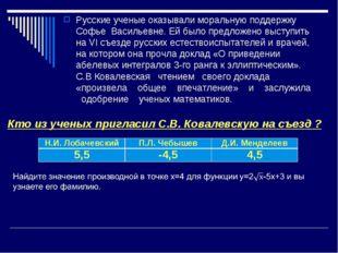 Русские ученые оказывали моральную поддержку Софье Васильевне. Ей было предло