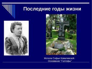 """Последние годы жизни Могила Софьи Ковалевской. Основание """"Голгофы"""""""
