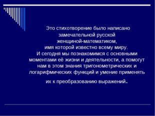 Это стихотворение было написано замечательной русской женщиной-математиком,