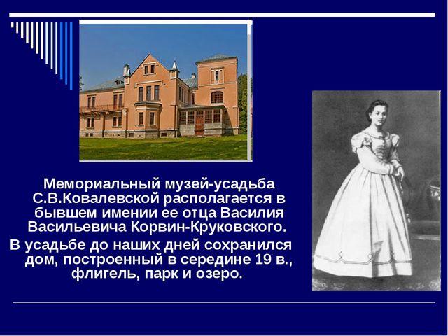 Мемориальный музей-усадьба С.В.Ковалевской располагается в бывшем имении ее...
