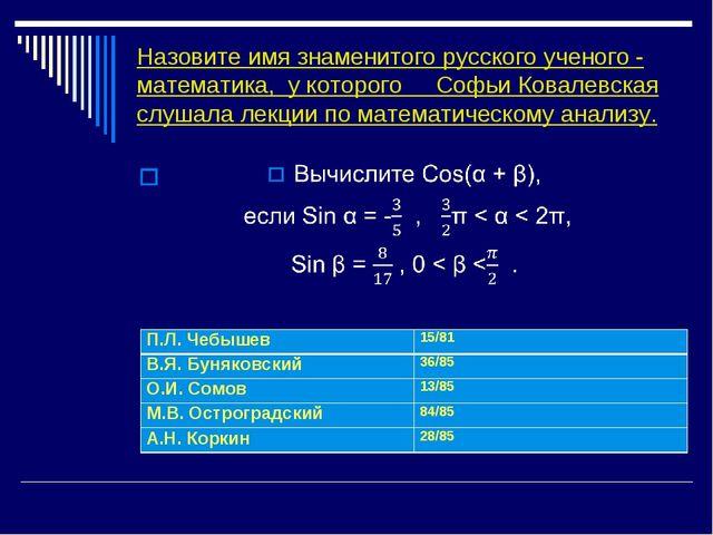 Назовите имя знаменитого русского ученого - математика, у которого Софьи Кова...