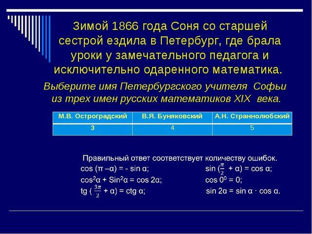 Зимой 1866 года Соня со старшей сестрой ездила в Петербург, где брала уроки у...
