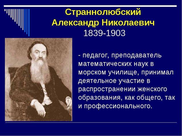 Страннолюбский Александр Николаевич 1839-1903  - педагог, преподаватель мат...