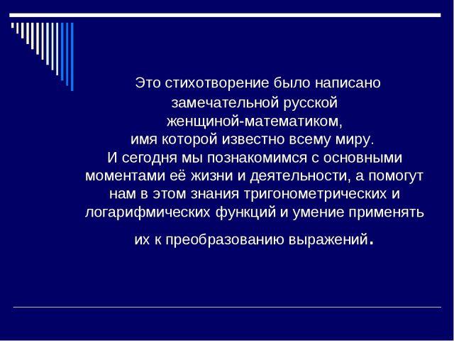Это стихотворение было написано замечательной русской женщиной-математиком,...