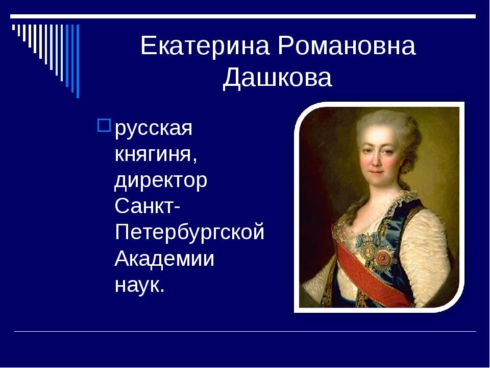 Екатерина Романовна Дашкова русская княгиня, директор Санкт-Петербургской Ака...