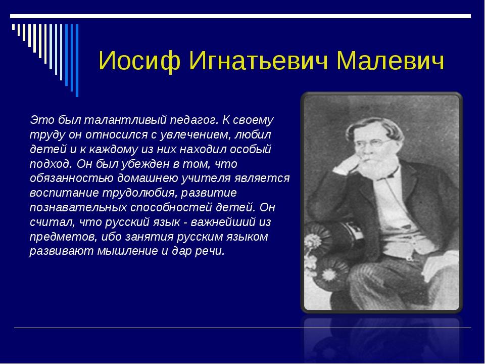 Иосиф Игнатьевич Малевич Это был талантливый педагог. К своему труду он относ...