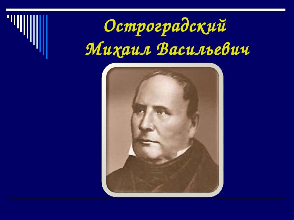 Остроградский Михаил Васильевич
