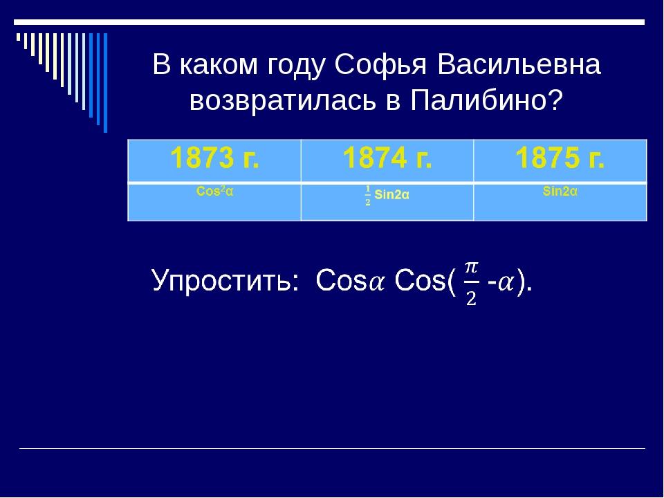 В каком году Софья Васильевна возвратилась в Палибино?