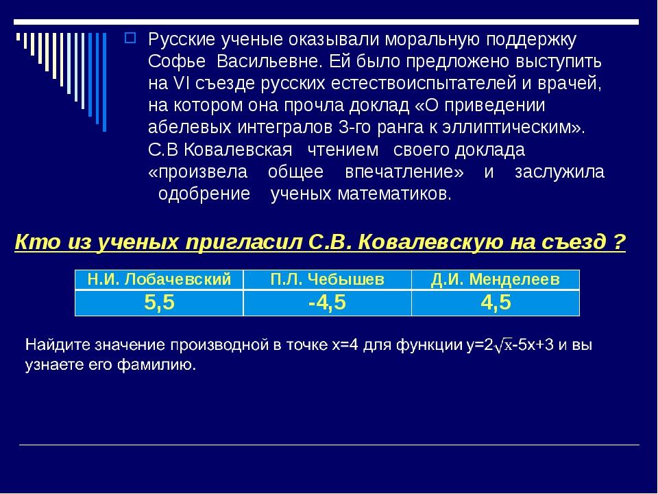 Русские ученые оказывали моральную поддержку Софье Васильевне. Ей было предло...