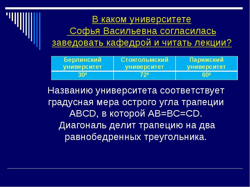 В каком университете Софья Васильевна согласилась заведовать кафедрой и читат...