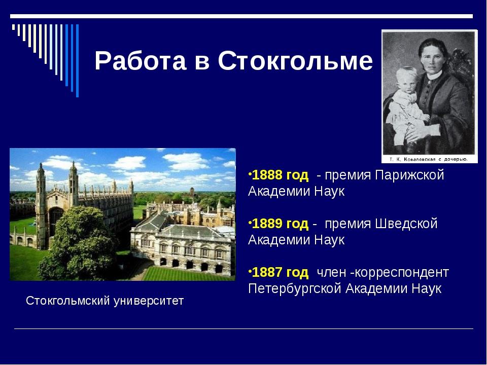 Работа в Стокгольме Стокгольмский университет 1888 год - премия Парижской Ака...