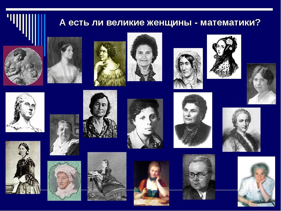 А есть ли великие женщины - математики?