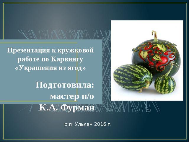 Презентация к кружковой работе по Карвингу «Украшения из ягод» Подготовила: м...