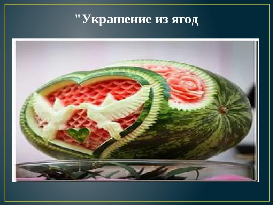 """""""Украшение из ягод"""