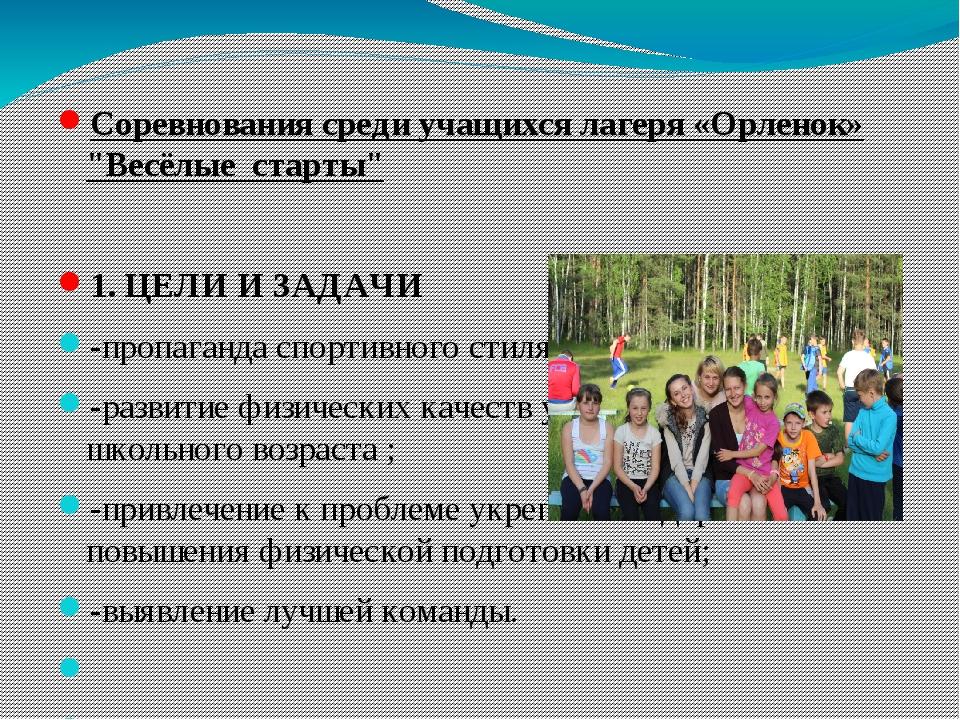 Игры На Знакомства В Лагере Цель