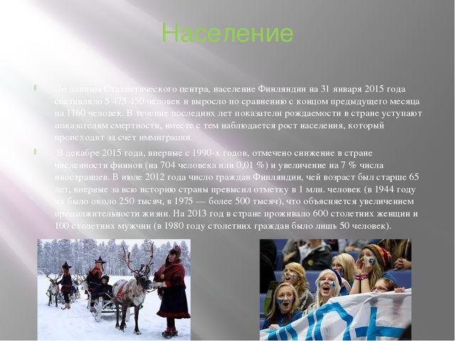 Население По данным Статистического центра, население Финляндии на 31 января...