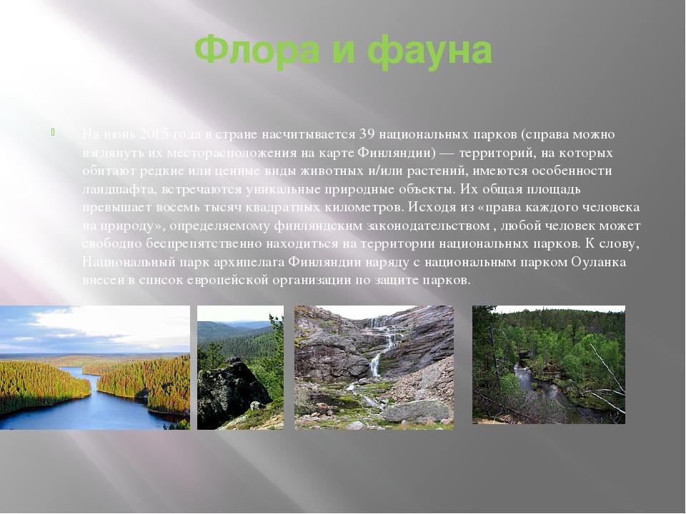Флора и фауна На июнь 2015 года в стране насчитывается 39национальных парков...