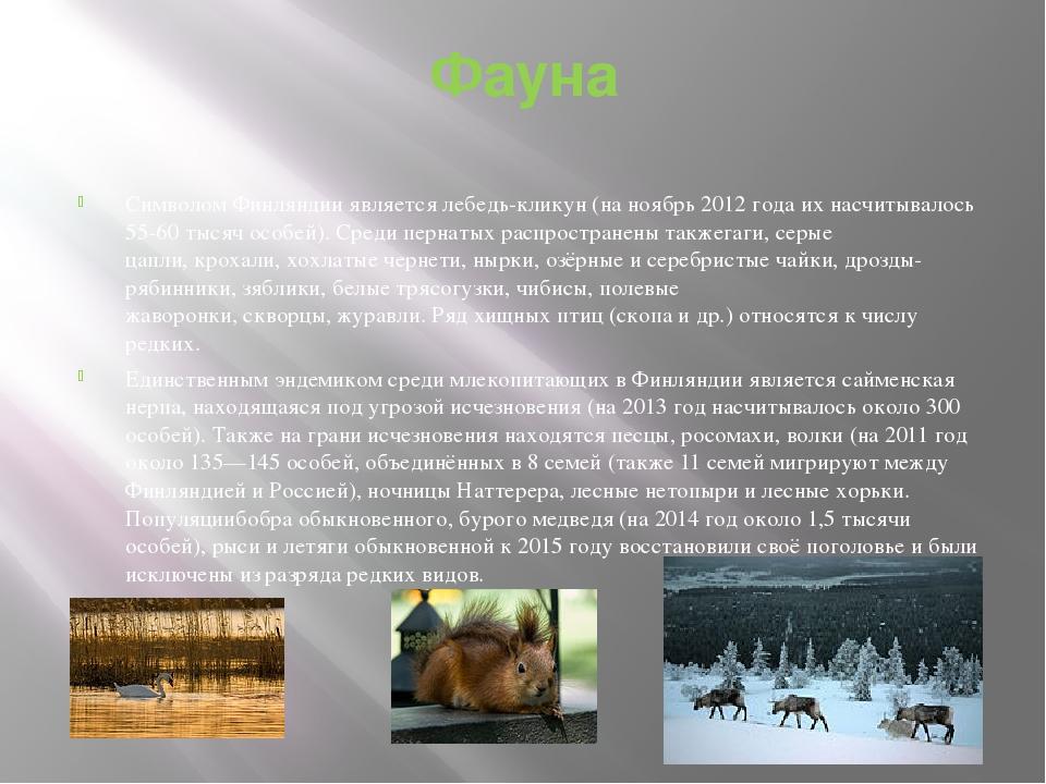 Фауна Символом Финляндии являетсялебедь-кликун(на ноябрь 2012 года их насчи...