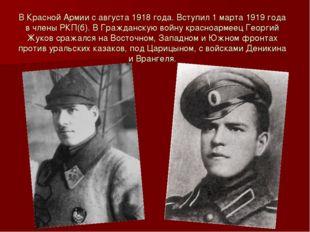 В Красной Армии с августа 1918 года. Вступил 1 марта 1919 года в члены РКП(б)