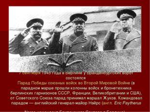 7 сентября 1945 года в Берлине у Бранденбургских ворот состоялся Парад Победы