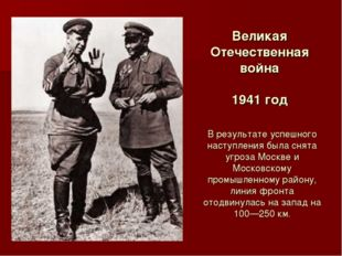 В результате успешного наступления была снята угроза Москве и Московскому пр