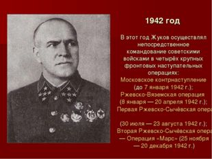 В этот год Жуков осуществлял непосредственное командование советскими войска