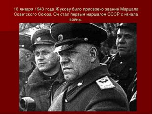 18 января 1943 года Жукову было присвоено звание Маршала Советского Союза. Он