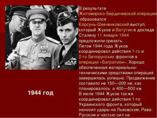 В результате Житомирско-Бердичевской операции образовался Корсунь-Шевченковск