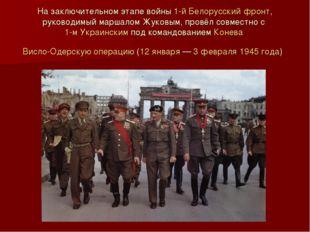 На заключительном этапе войны 1-й Белорусский фронт, руководимый маршалом Жук