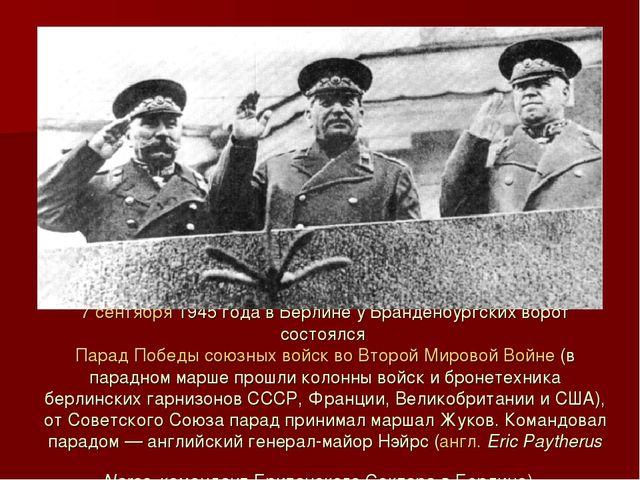 7 сентября 1945 года в Берлине у Бранденбургских ворот состоялся Парад Победы...