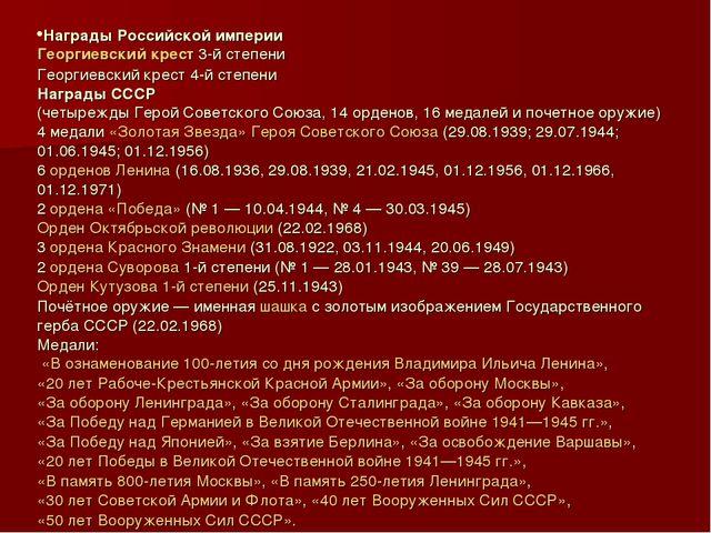 Награды Российской империи Георгиевский крест 3-й степени Георгиевский крест...