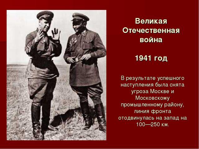 В результате успешного наступления была снята угроза Москве и Московскому пр...