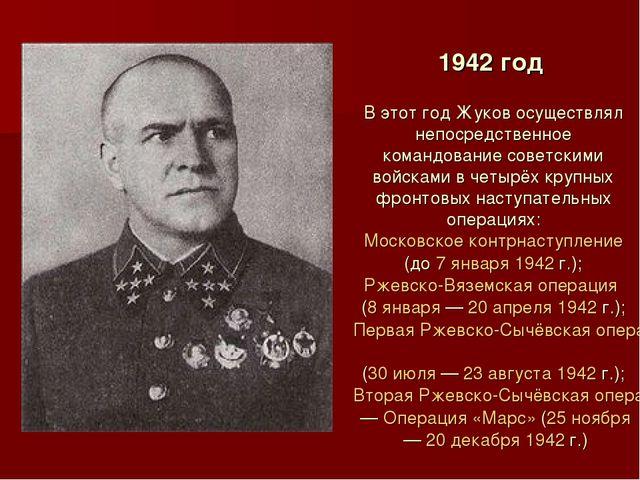 В этот год Жуков осуществлял непосредственное командование советскими войска...