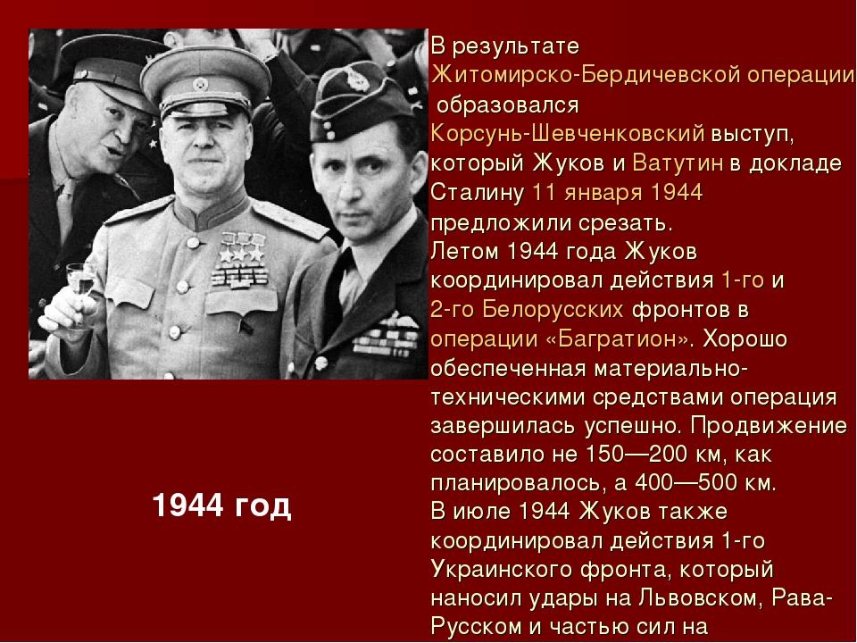 В результате Житомирско-Бердичевской операции образовался Корсунь-Шевченковск...