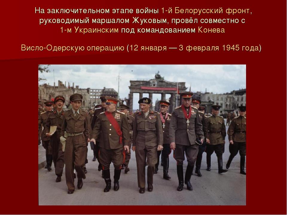 На заключительном этапе войны 1-й Белорусский фронт, руководимый маршалом Жук...