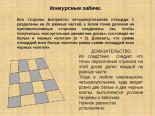 Конкурсные задачи. Все стороны выпуклого четырехугольника площади 1 разделены