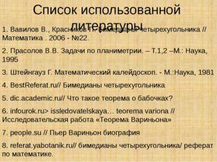 Список использованной литературы 1. Вавилов В., Красников П. Бимедианы четыре