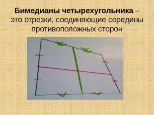 Бимедианы четырехугольника – это отрезки, соединяющие середины противоположны