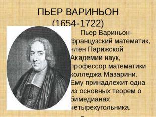 ПЬЕР ВАРИНЬОН (1654-1722) Пьер Вариньон- французский математик, член Парижско