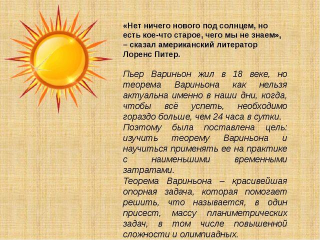 «Нет ничего нового под солнцем, но есть кое-что старое, чего мы не знаем», –...
