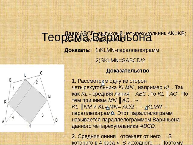 Теорема Вариньона Дано:ABCD- выпуклый четырехугольник AK=KB; BL=LC; CM=MD; A...