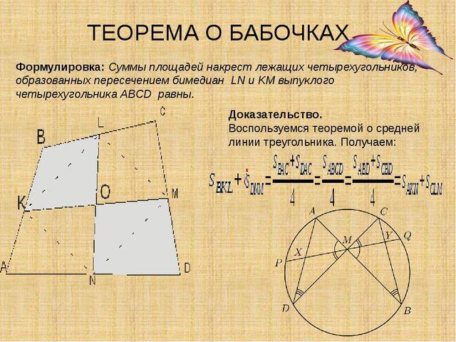 ТЕОРЕМА О БАБОЧКАХ Доказательство. Воспользуемся теоремой о средней линии тре...