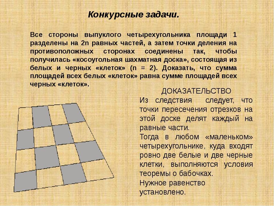 Конкурсные задачи. Все стороны выпуклого четырехугольника площади 1 разделены...