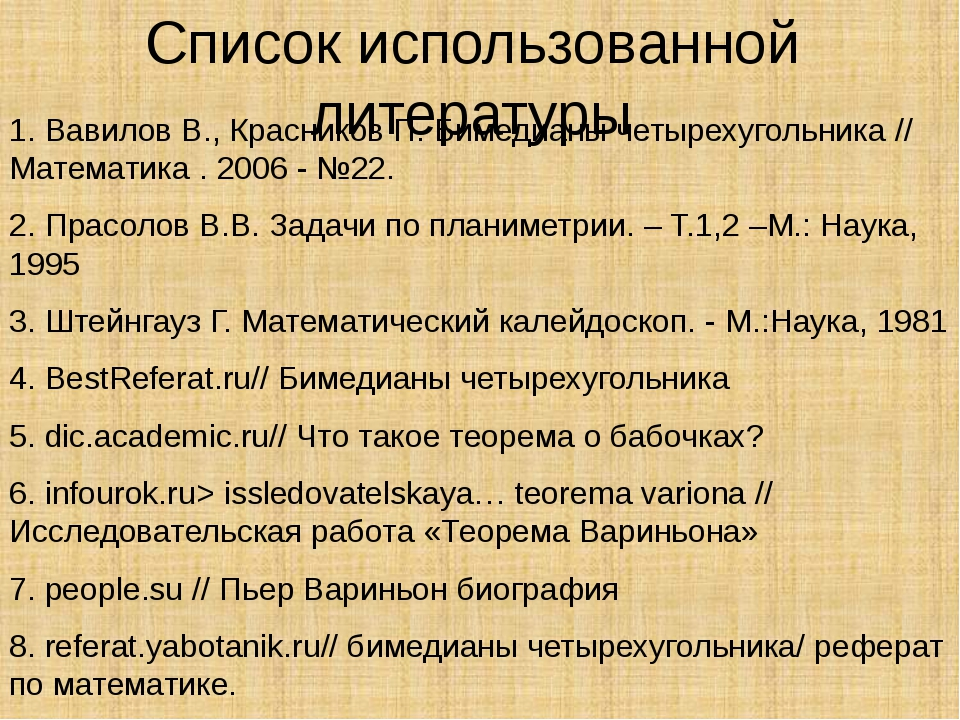 Список использованной литературы 1. Вавилов В., Красников П. Бимедианы четыре...