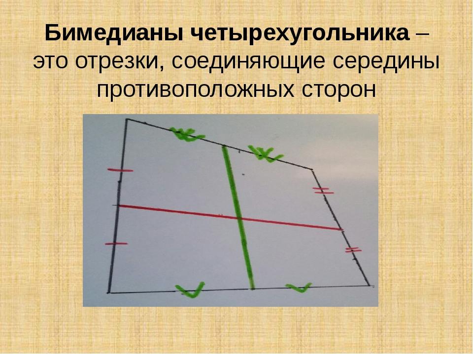 Бимедианы четырехугольника – это отрезки, соединяющие середины противоположны...